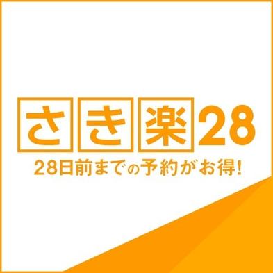 【さき楽28】 朝食付プラン【早期得割】駐車場無料