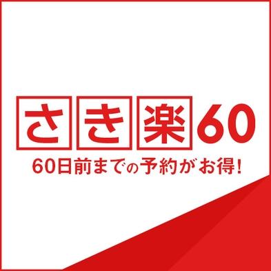 【さき楽60】 朝食付プラン【早期得割】駐車場無料