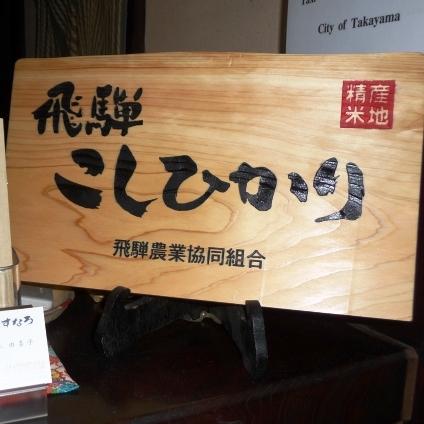飛騨のコシヒカリを使用している旅館との認定板
