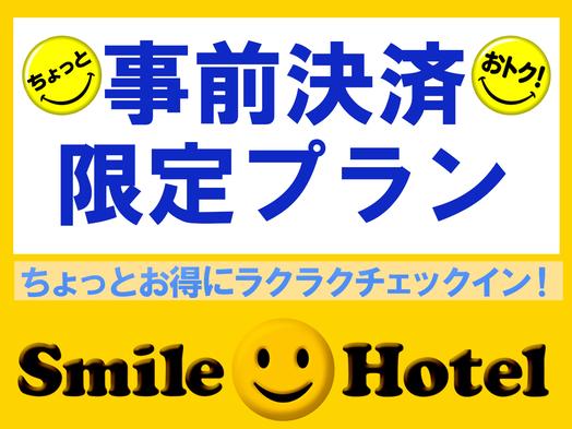 【事前決済限定】オンライン決済プラン(素泊まり)
