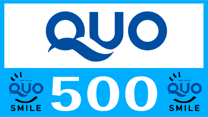 【ビジネス出張応援】QUOカード500付きプラン(素泊まり)