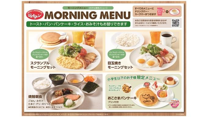 【事前決済限定】オンライン決済プラン(朝食付き)