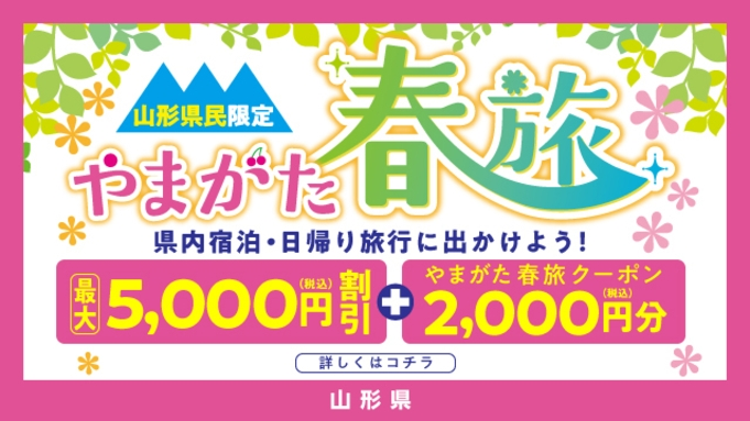 《山形県民限定》 やまがた春旅キャンペーン 最大5000円割引&2000円春旅クーポン付き
