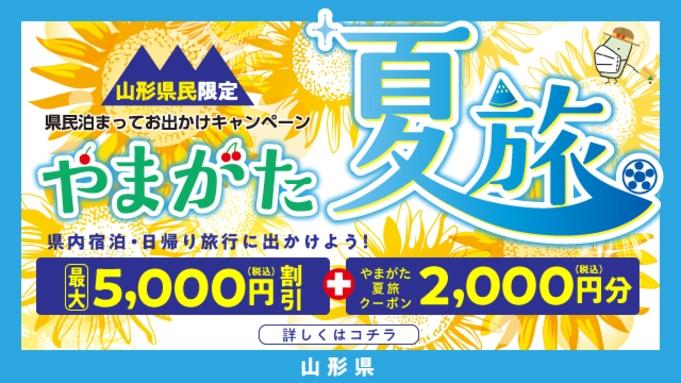 《山形県民限定》 やまがた夏旅キャンペーン 最大5000円割引&2000円夏旅クーポン付き