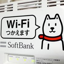 全室wi-fiにてインターネット接続可能です♪(無料)