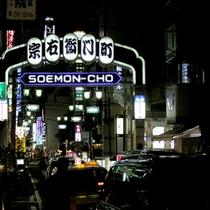 大きな商店街を曲がると宗右衛門町!そこをまっすぐ行くと当館がございます。飲食店・コンビニ多数で便利♪