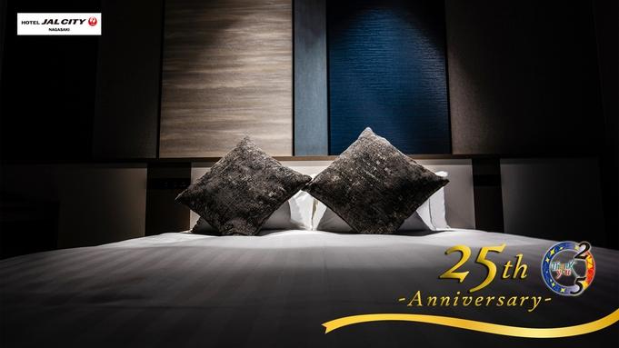 【25周年記念◇素泊り】リッチで上質な滞在へワンランクUP! —リノベーション客室をお得にSTAY—