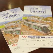 ■路面電車1日乗り放題♪■フロントで販売しております。