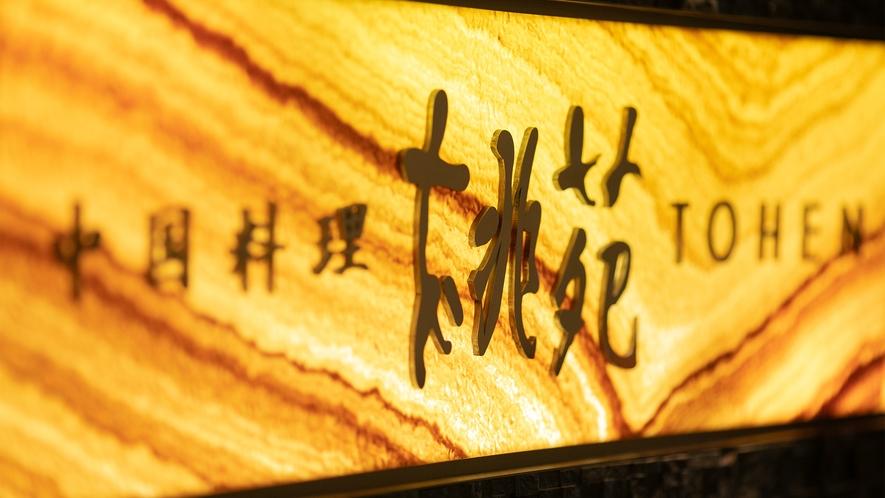 【中国料理-桃苑-】