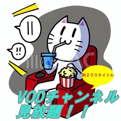 ★ホテルで巣ごもり朝食付プラン★【ビデオオンデマンド約200タイトルが見放題!!】