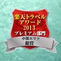 【2013】楽天トラベル 中部プレミアム部門☆銀賞受賞