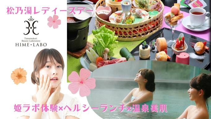 【3組限定】水曜日お昼のレディ−スデ−【春の彩食健美】プラン*姫ラボさんの美肌体験付*