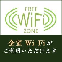 【Free-WiFi】
