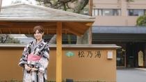 入口は、大きな松の木と「松乃湯」のマークが目印です。