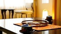和洋風コンフォート和室<結-YUI>お部屋についたら、まずはお茶とお菓子で一息どうぞ。