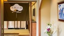 【温泉大浴場「月照の湯」:男性大浴場】