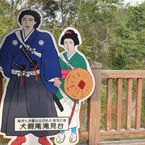 <犬飼の滝 滝見台>坂本龍馬が妻お龍を連れて日本最初の新婚旅行に訪れた地、霧島。記念にどうぞ♪