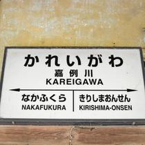<嘉例川駅>無人駅で、単式ホームの向かい側には使用されなくなった島式ホームが残っています