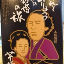 龍馬&おりょうさんの焼酎☆