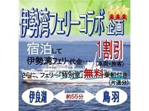 【伊勢湾フェリーコラボ企画】1割引特典付き