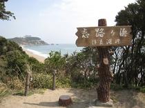 【周辺観光】伊良湖 恋路ヶ浜