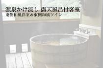 東側露天風呂付客室