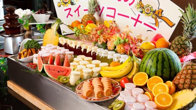 <期間限定セール>小学生4,800円税込!!【夏季バイキング】〜和洋中約30種類のお料理〜