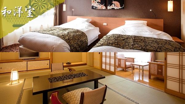 ◆特別室‐らくわ和洋室◆2つの心地よさを楽しむお部屋[禁煙]