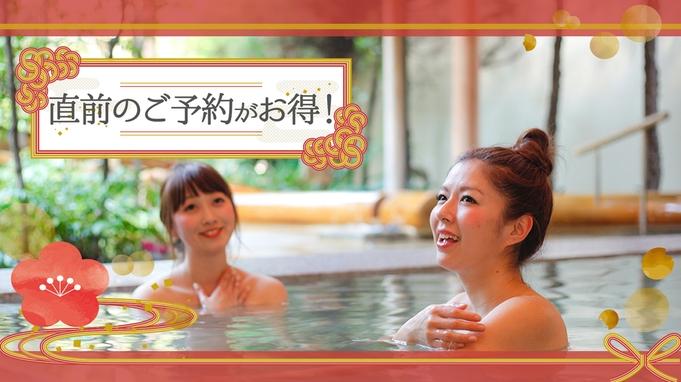 <直前割がお得♪>短め滞在+お部屋指定で【当館最安値価格!】観光も温泉も楽しみたい方必見