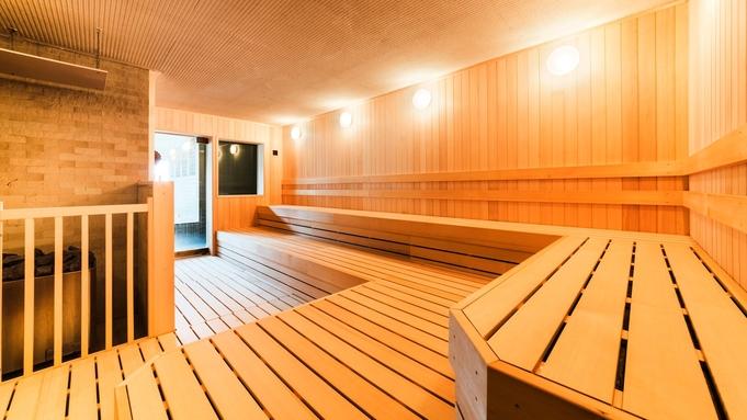 【秋冬旅セール】【スパ&サウナ入浴券×素泊まり】大浴場で天然温泉を楽しもう♪