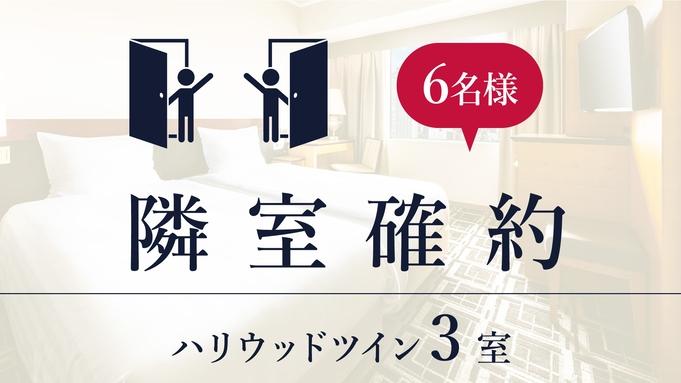 隣室確約♪【6名様利用×素泊まり】グループ&ファミリーにおすすめ★3部屋を隣同士でご用意!