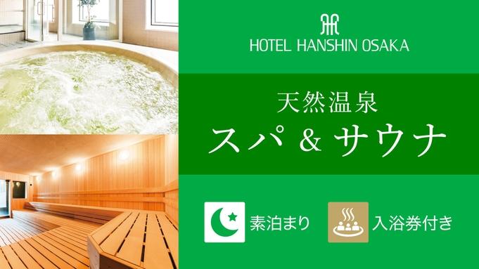 【スパ&サウナ入浴券×素泊まり】大浴場で天然温泉を楽しもう♪