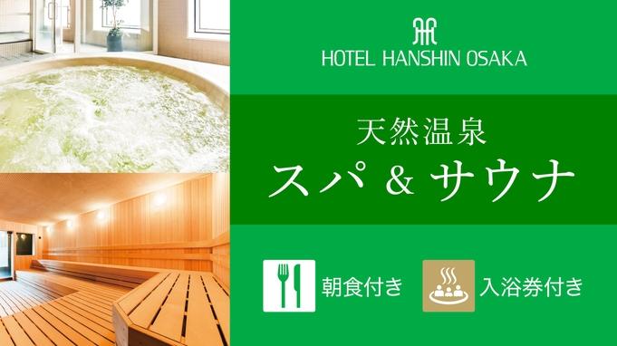 【スパ&サウナ入浴券×朝食付き】大浴場で天然温泉を楽しもう♪
