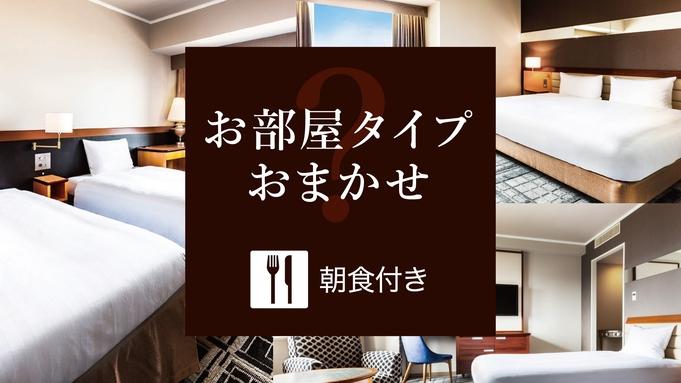 【お部屋おまかせ】〜全部屋20平米以上&天然温泉〜(朝食付き)