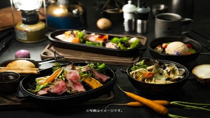 ★【TERRAグランピングディナー】新北海道スタイルで温泉&ディナーを満喫♪添寝も嬉しい2食付き
