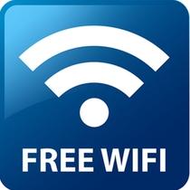 インターネット接続(無線LAN)無料です!