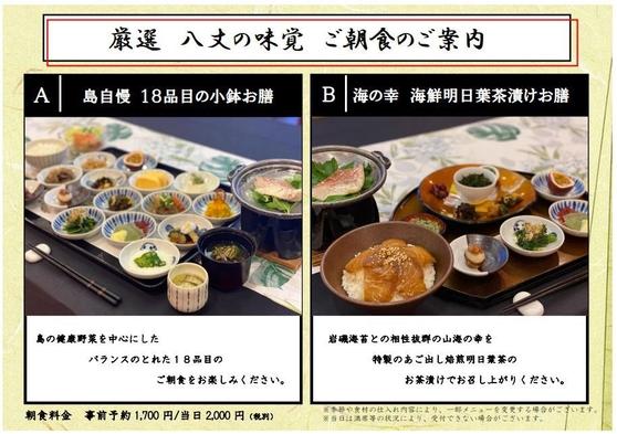 【秋冬旅セール】【朝食付】八丈島の味覚を選べる朝ごはん付きプラン