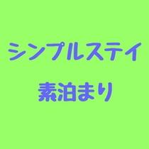 【素泊まり】シンプルステイ