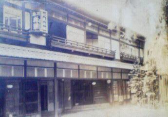 昭和19年ごろの川島旅館