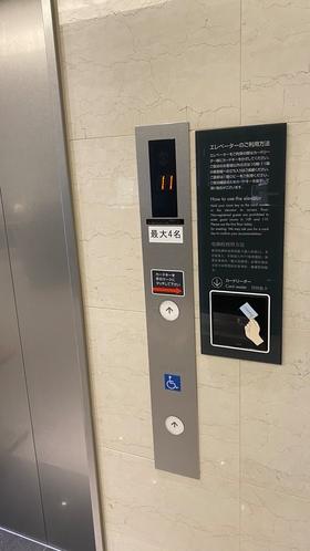 カードキーエレベーターアップ 16-9