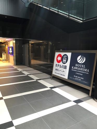 広島市南口地下広場 ホテル専用エレベーター入口 矢印看板2