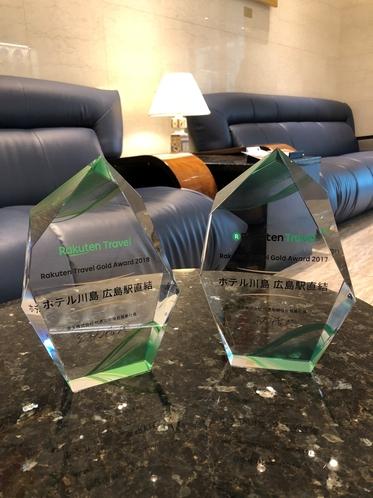 楽天トラベル「ゴールド」アワード2017年・2018年連続受賞