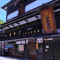 ◆町のお蕎麦屋さん◆
