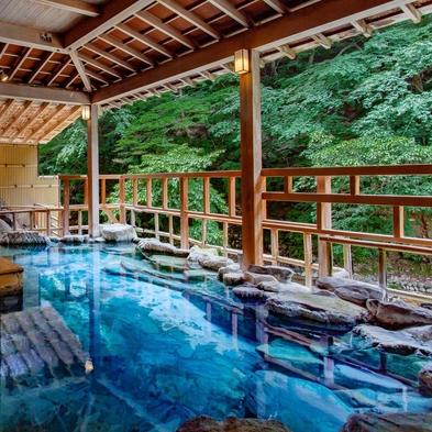 【朝夕個室食確約】お食事は専用個室で完全プライベート♪川沿いの絶景露天風呂の宿へ