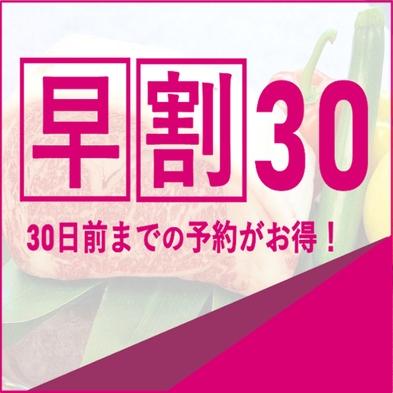 【さき楽30×標準客室】30日前でお得に!上州牛を使った基本プランがお得に【北関東魅力プラン】