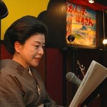 【女将の紙芝居朗読】女将は「笑顔座」で歌を唄うこと、紙芝居を読むことが大好きです。