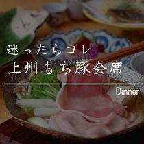 ■上州もち豚会席■群馬県産ブランド豚上州もち豚」をメインに使った和食膳。