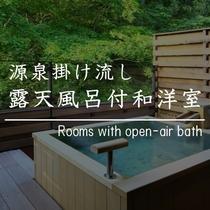 ■源泉掛け流し露天風呂付客室■最上階にある露天風呂付客室は、露天風呂1室、半露天風呂2室ございます。