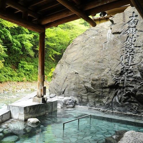 お題目露天風呂■「南無妙法蓮華経」のお題目を刻んだ周囲25mの大岩がある露天風呂。