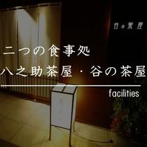 ■食事処■当館には2つのお食事処(八之助茶屋・谷の茶屋)がございます。